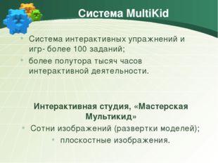 Система MultiKid Система интерактивных упражнений и игр- более 100 заданий; б
