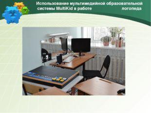Использование мультимедийной образовательной системы MultiKid в работе логопеда