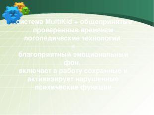 система MultiKid + общепринятые проверенные временем логопедические технолог