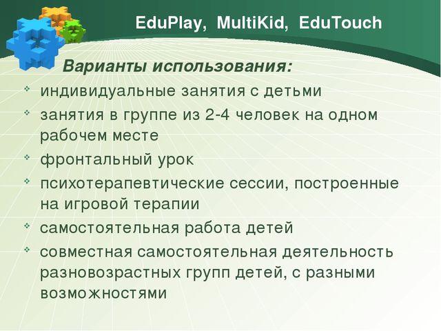 EduPlay, MultiKid, EduTouch Варианты использования: индивидуальные занятия с...