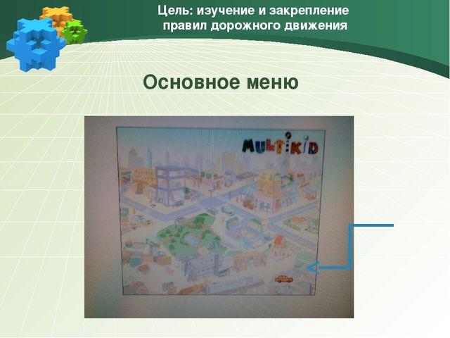 Цель: изучение и закрепление правил дорожного движения Основное меню