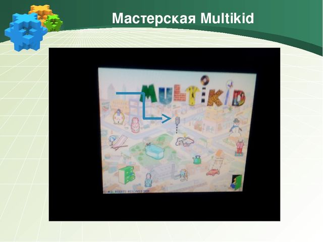 Мастерская Multikid