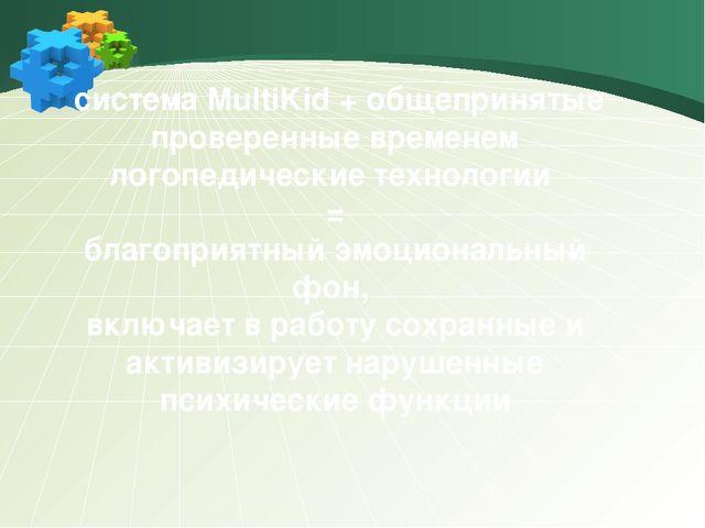 система MultiKid + общепринятые проверенные временем логопедические технолог...
