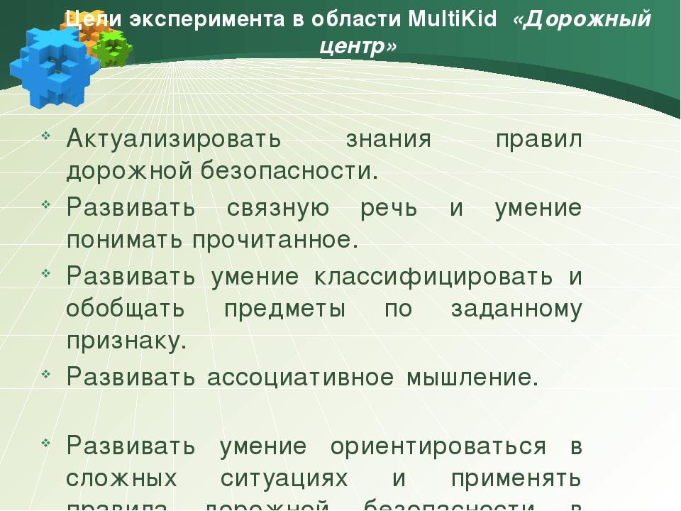 Цели эксперимента в области MultiKid «Дорожный центр» Актуализировать знания...