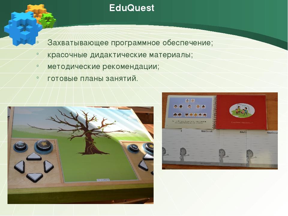 EduQuest Захватывающее программное обеспечение; красочные дидактические матер...