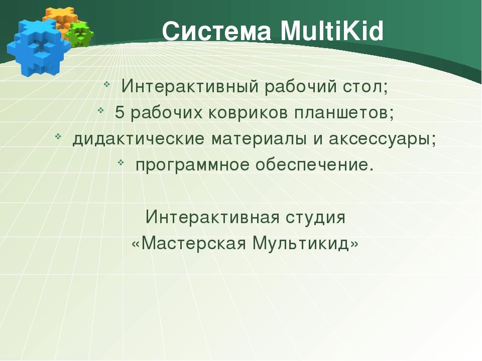 Система MultiKid Интерактивный рабочий стол; 5 рабочих ковриков планшетов; ди...