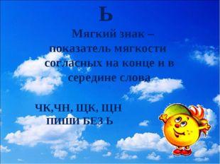 Ь Мягкий знак – показатель мягкости согласных на конце и в середине слова ЧК,