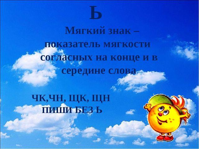 Ь Мягкий знак – показатель мягкости согласных на конце и в середине слова ЧК,...