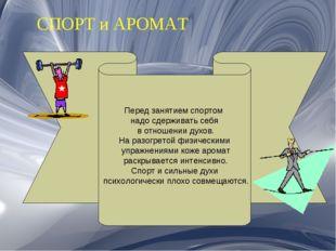 СПОРТ и АРОМАТ Перед занятием спортом надо сдерживать себя в отношении духов.