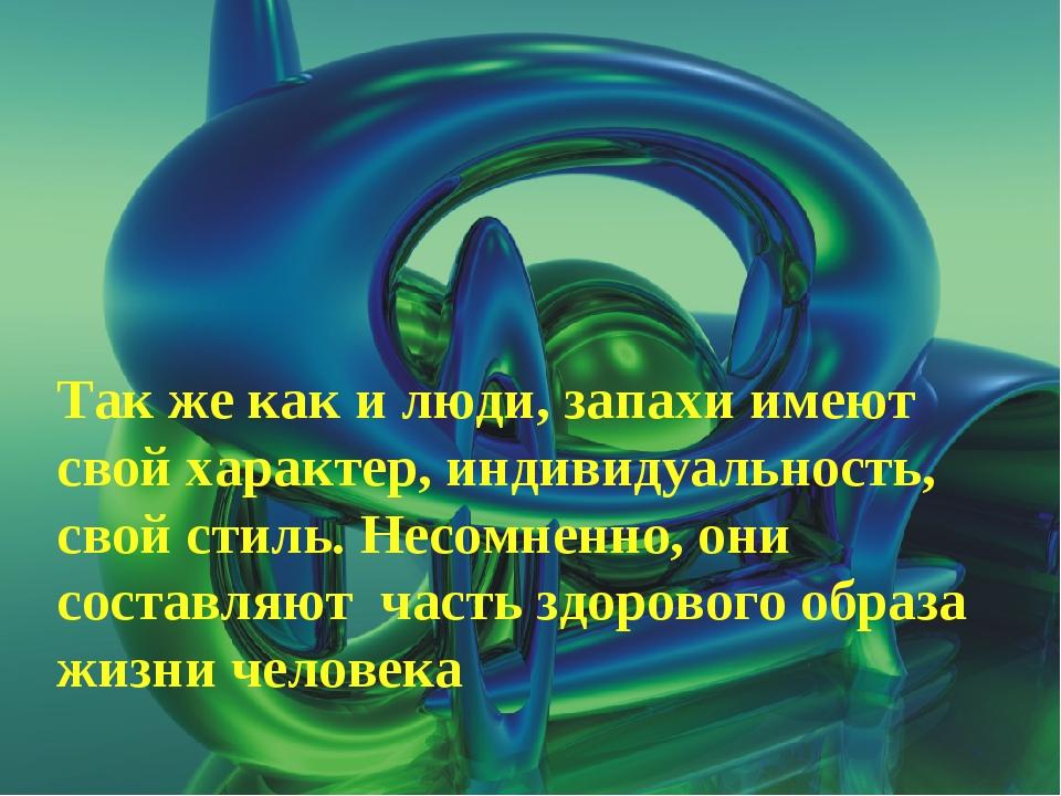Так же как и люди, запахи имеют свой характер, индивидуальность, свой стиль....