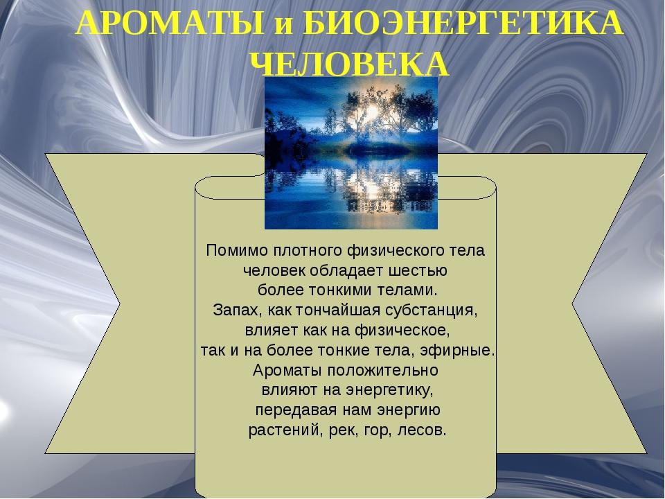 АРОМАТЫ и БИОЭНЕРГЕТИКА ЧЕЛОВЕКА Помимо плотного физического тела человек обл...