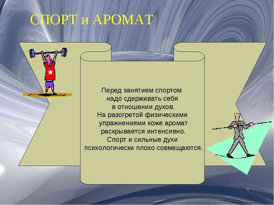 СПОРТ и АРОМАТ Перед занятием спортом надо сдерживать себя в отношении духов....