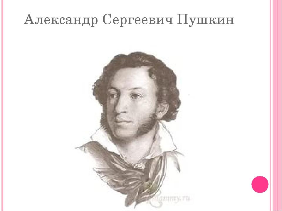 эта картинки пушкина с надписью треугольник, который