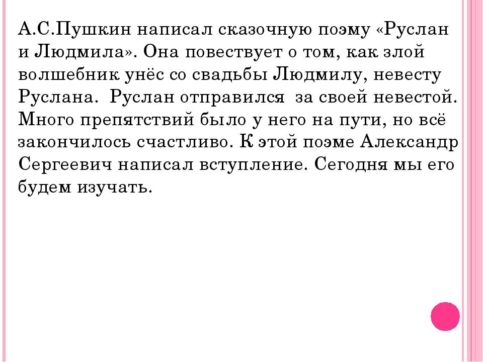 А.С.Пушкин написал сказочную поэму «Руслан и Людмила». Она повествует о том,...