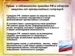 Права и обязанности граждан РФ в области защиты от чрезвычайных ситуаций. Гр