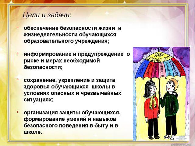 Цели и задачи: обеспечение безопасности жизни и жизнедеятельности обучающихс...