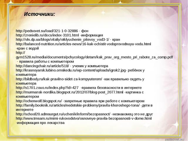 http://pedsovet.su/load/321-1-0-32886 - фон http://zrenielib.ru/docs/index-3...