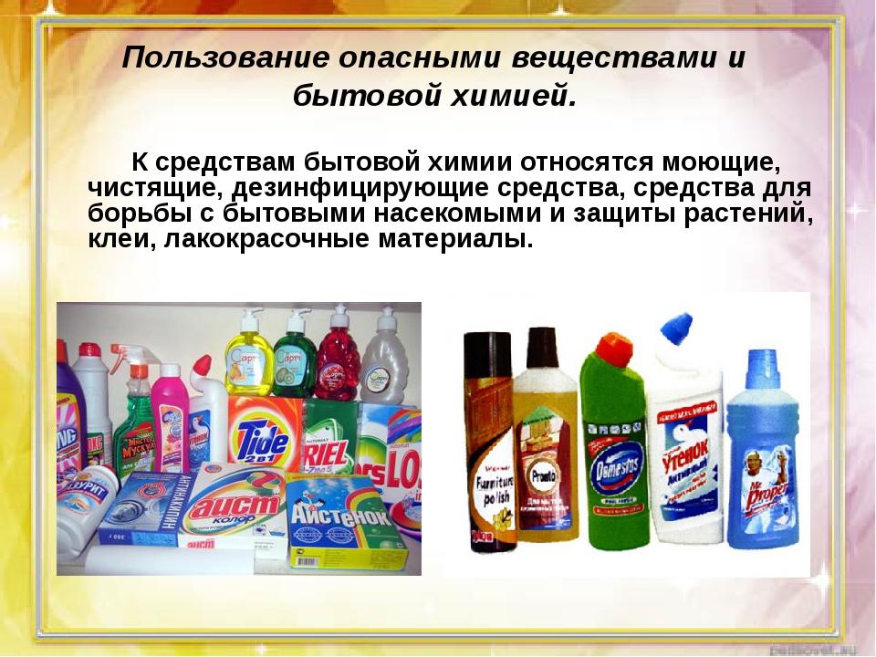 Пользование опасными веществами и бытовой химией. К средствам бытовой химии...