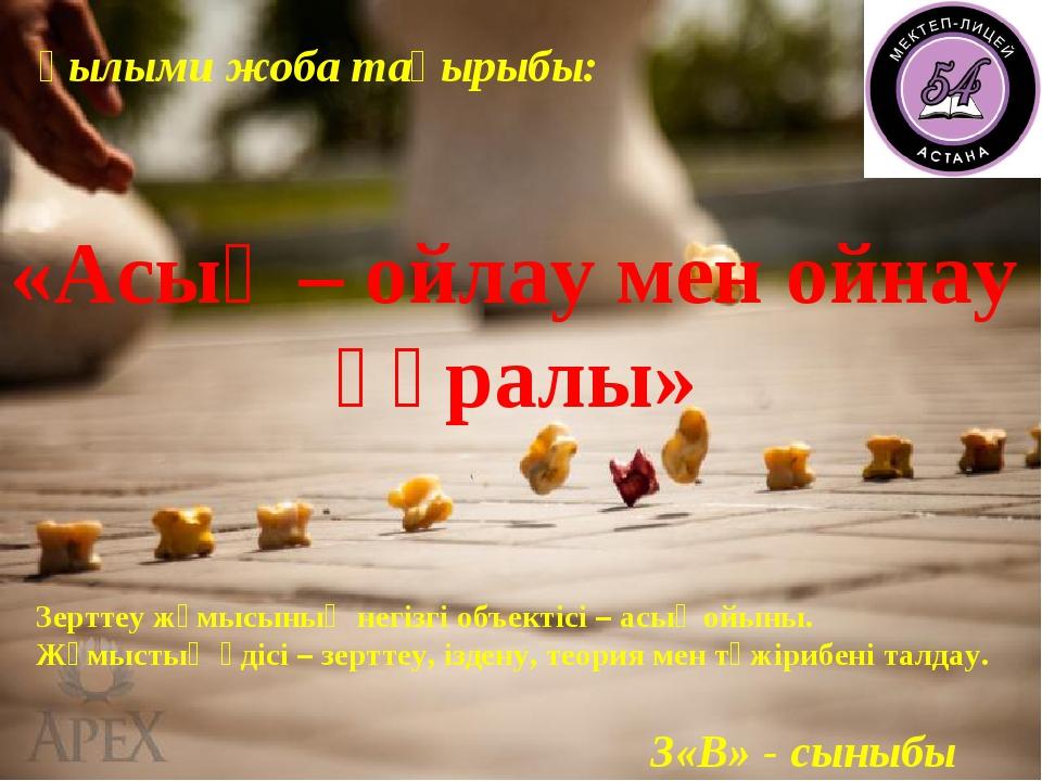 3«В» - сыныбы «Асық – ойлау мен ойнау құралы» Ғылыми жоба тақырыбы: Зерттеу...