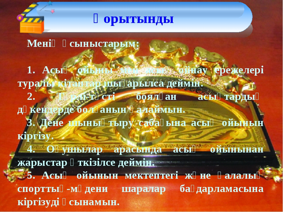 Менің ұсыныстарым: 1. Асық ойыны мен асық ойнау ережелері туралы кітаптар шығ...