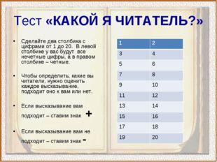 Тест «КАКОЙ Я ЧИТАТЕЛЬ?» Сделайте два столбика с цифрами от 1 до 20. В левой