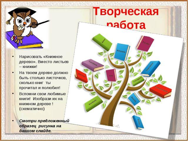 Творческая работа Нарисовать «Книжное дерево». Вместо листьев – книжки! На тв...