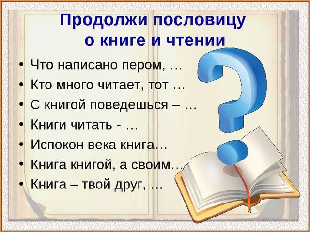 Продолжи пословицу о книге и чтении Что написано пером, … Кто много читает, т...