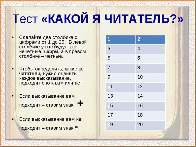 Тест «КАКОЙ Я ЧИТАТЕЛЬ?» Сделайте два столбика с цифрами от 1 до 20. В левой...