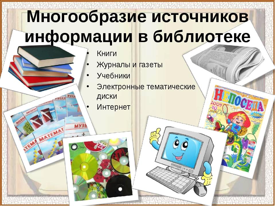 Многообразие источников информации в библиотеке Книги Журналы и газеты Учебни...