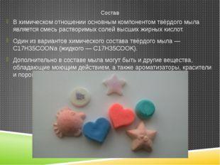 В химическом отношении основным компонентом твёрдого мыла является смесь раст