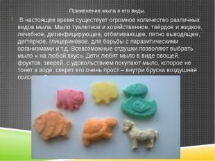 В настоящее время существует огромное количество различных видов мыла. Мыло
