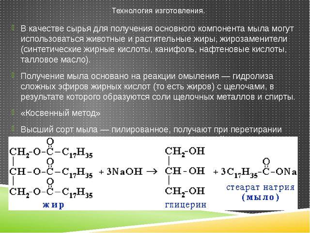 В качестве сырья для получения основного компонента мыла могут использоваться...