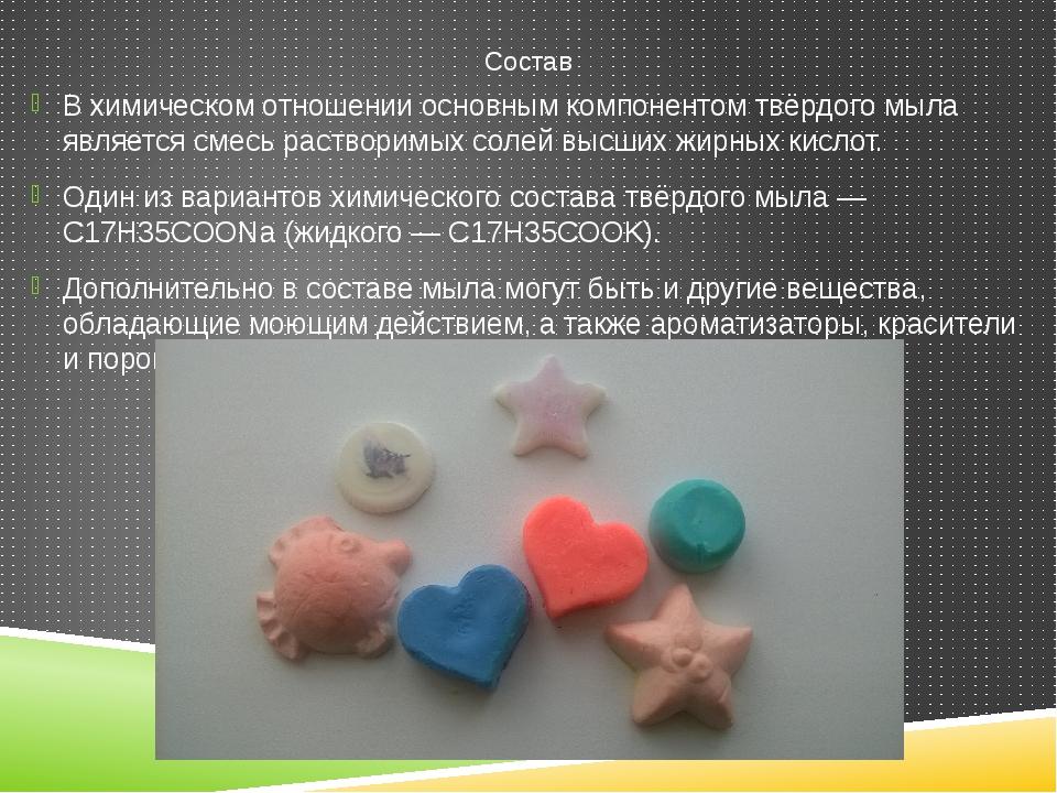 В химическом отношении основным компонентом твёрдого мыла является смесь раст...