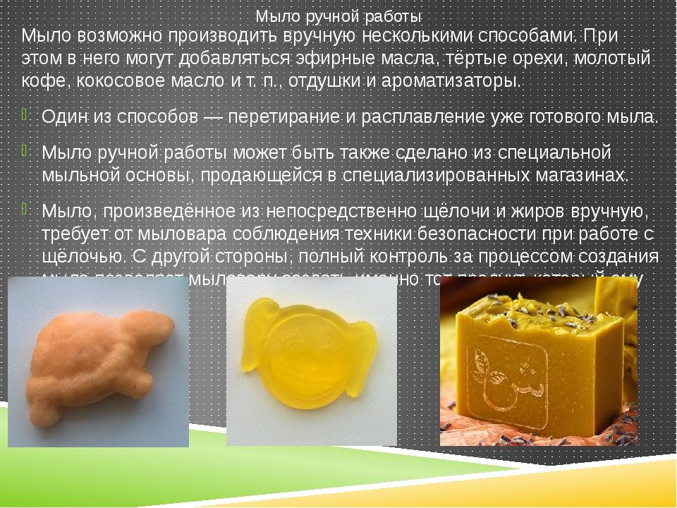 Мыло возможно производить вручную несколькими способами. При этом в него могу...
