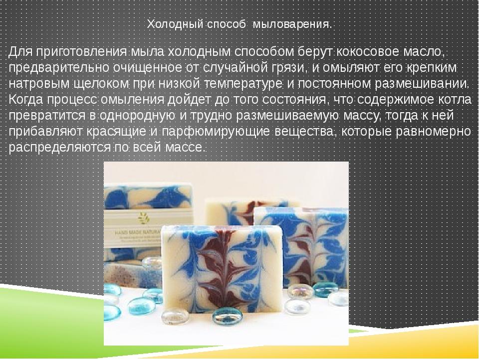 Для приготовления мыла холодным способом берут кокосовое масло, предварительн...
