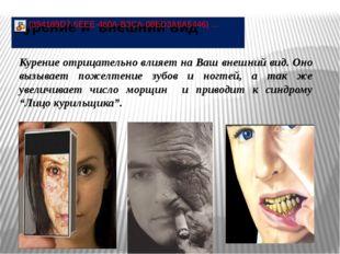 Курение отрицательно влияет на Ваш внешний вид. Оно вызывает пожелтение зубов