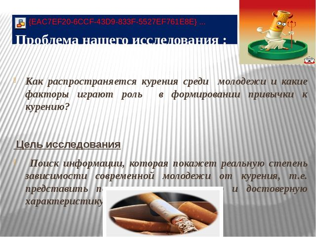 Как распространяется курения среди молодежи и какие факторы играют роль в фо...