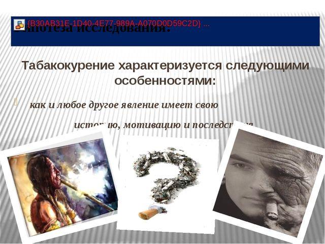 Табакокурение характеризуется следующими особенностями: как и любое другое яв...