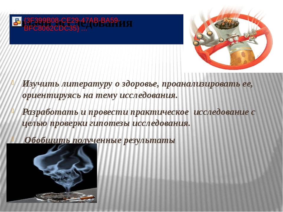 Изучить литературу о здоровье, проанализировать ее, ориентируясь на тему исс...