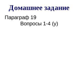 Домашнее задание Параграф 19 Вопросы 1-4 (у)
