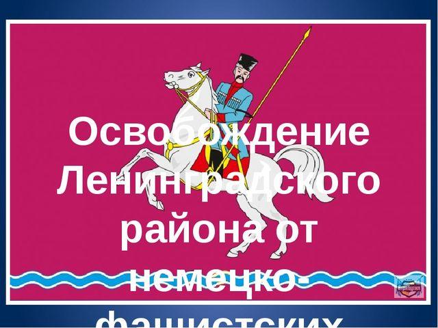 Освобождение Ленинградского района от немецко-фашистских захватчиков.