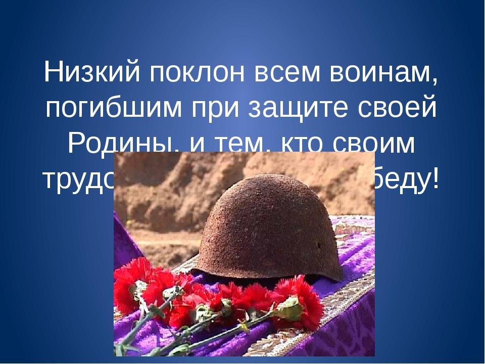 Низкий поклон всем воинам, погибшим при защите своей Родины, и тем, кто своим...