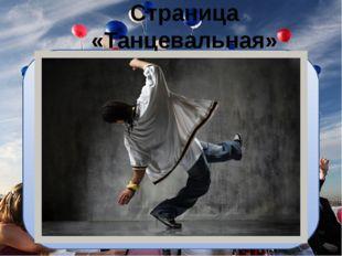Страница «Танцевальная»