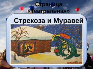 Страница «Театральная» Стрекоза и Муравей