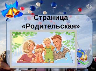 Страница «Родительская»