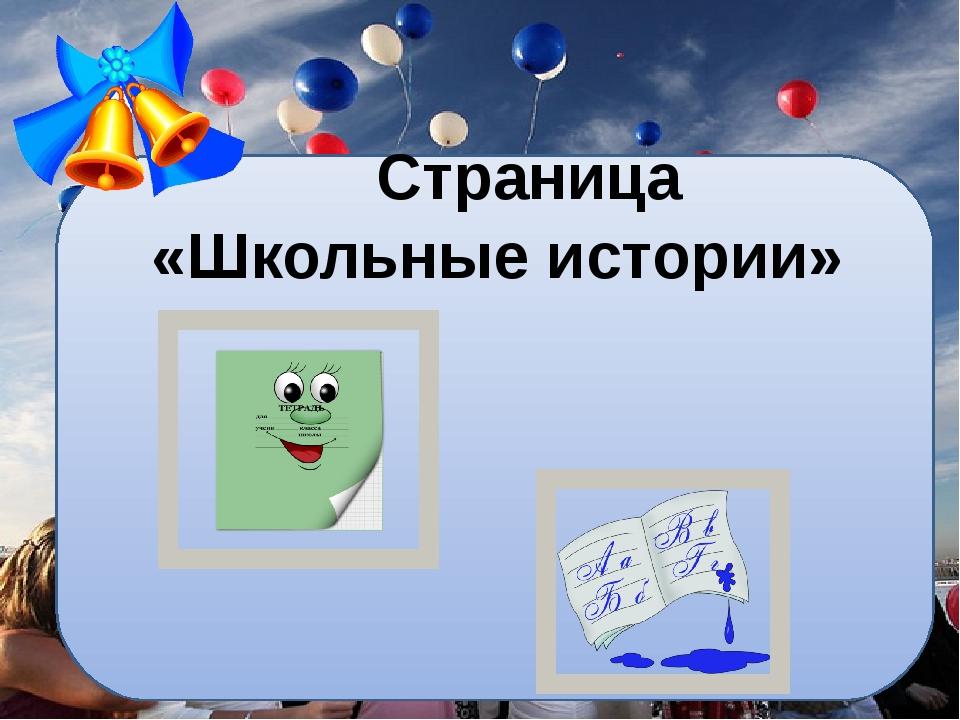 Страница «Школьные истории»
