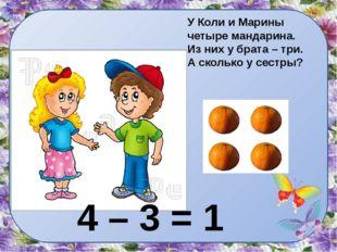 У Коли и Марины четыре мандарина. Из них у брата – три. А сколько у сестры? 4