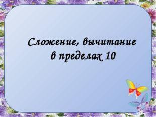Сложение, вычитание в пределах 10