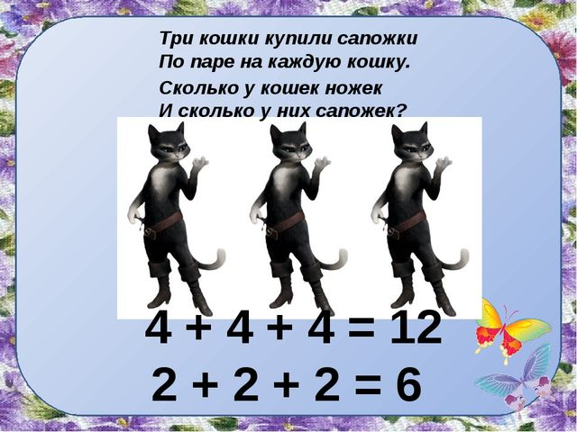 Три кошки купили сапожки По паре на каждую кошку. 4 + 4 + 4 = 12 2 + 2 + 2 =...