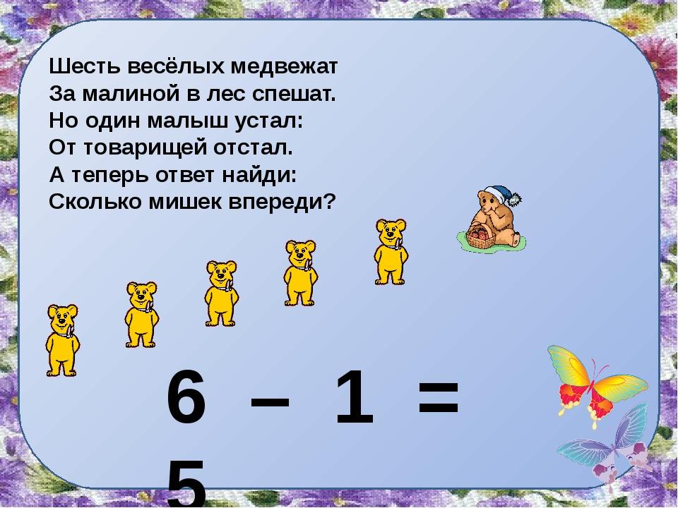 Шесть весёлых медвежат За малиной в лес спешат. Но один малыш устал: От товар...